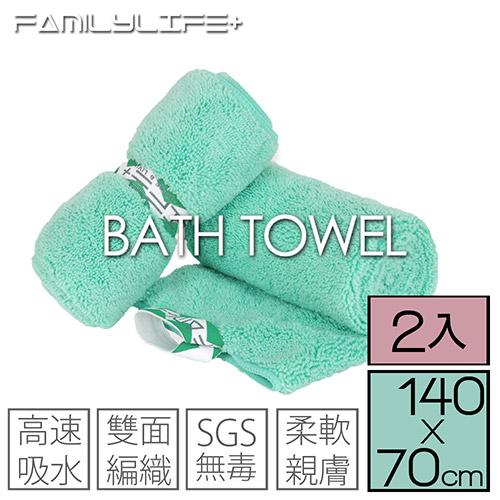 【FL+】雙面編織超吸水柔順便攜式大浴巾(2條裝)