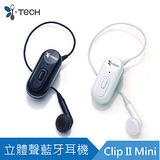 i.tech Clip II Mini立體聲夾式藍牙耳機