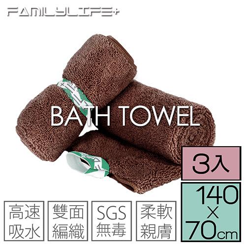 (3條裝)【FL+】雙面編織超吸水柔順便攜式大浴巾-FL-025