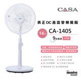 CASA 全發科 14吋5葉DC直流變頻風扇 (CA-1405)