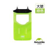 Naturehike 便攜式可觸控手機防水袋 保護套-大(綠色)