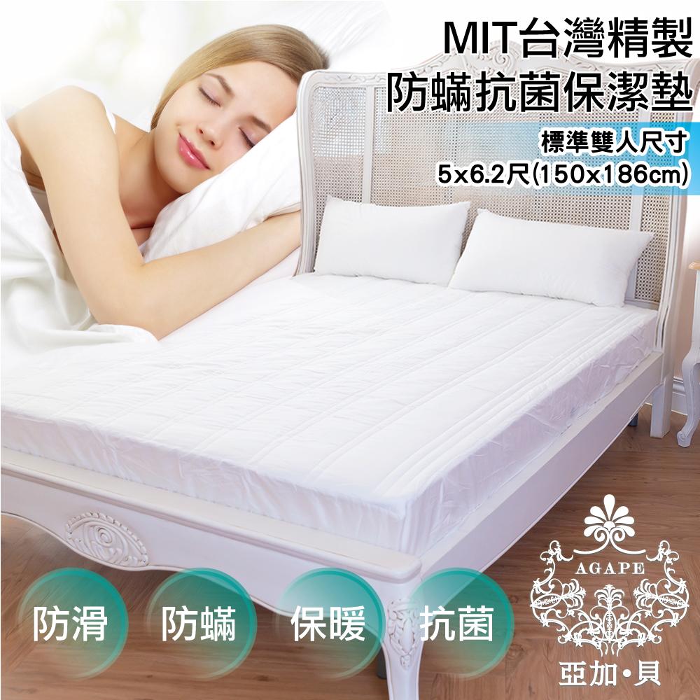 MIT台灣製 防蹣抗菌床包式保潔墊