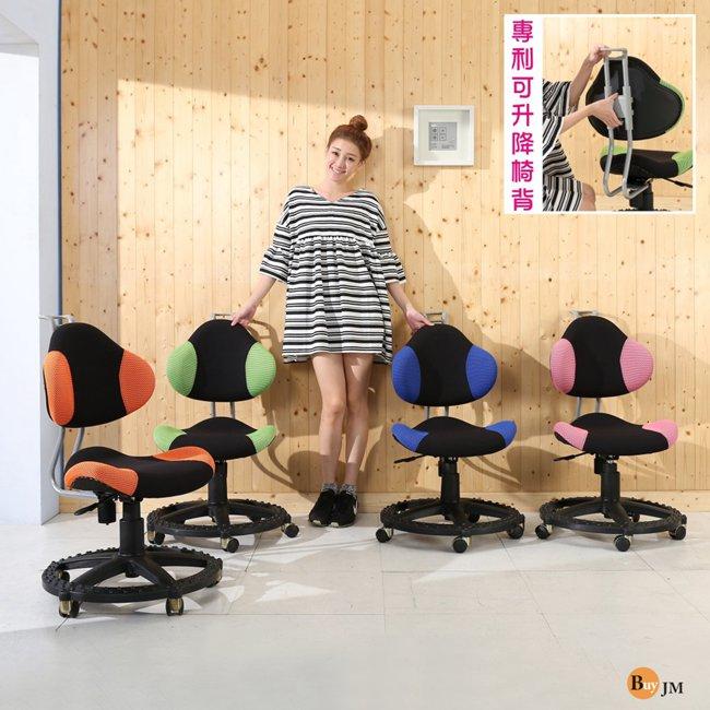 BuyJM專利繽紛色彩升降椅背附腳踏圈兒童椅/電腦椅