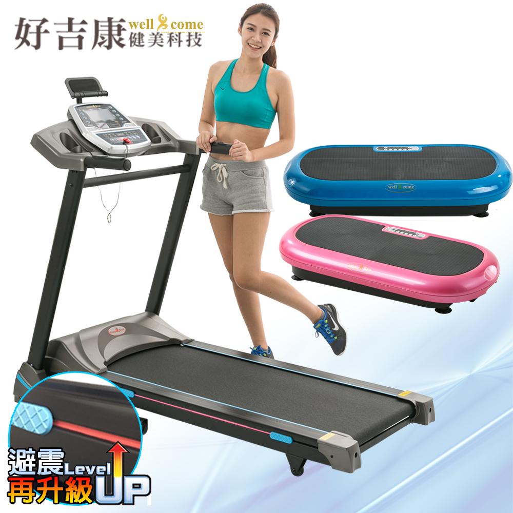 ~Well~Come 好吉康~V47i~Plus 旗艦級自動揚升電動跑步機 瑜珈塑身機