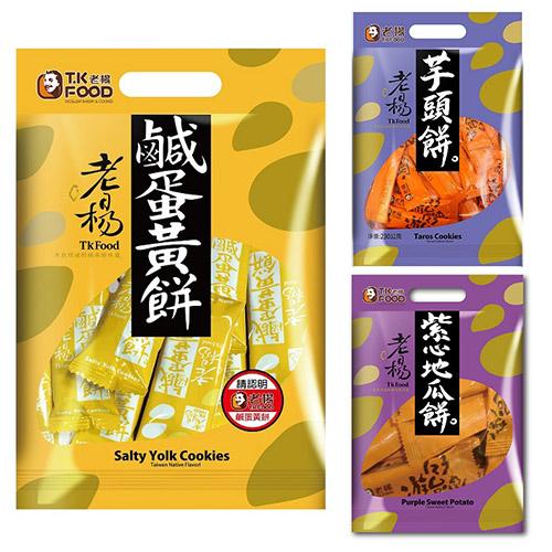 《老楊》好運來鹹蛋黃餅&紫心地瓜餅&芋頭餅-任選8袋(免運)