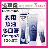 【優萃健】寵物營養膏-(Omega-3魚油) 心血管保健功能 -120.5g 天然配方 綜合維他命營養