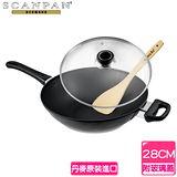《丹麥精品SCANPAN 》思康單柄炒鍋鍋含蓋 28CM