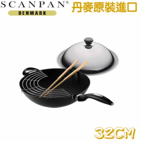 ~丹麥SCANPAN~思康PRO IQ系列單柄炒鍋含蓋32CM 電磁爐
