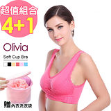 【Olivia】新一代彈力杯杯無鋼圈交叉蕾絲內衣升級版 4件組(贈內衣洗衣袋)