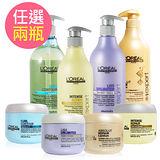 LOREAL萊雅洗髮500ml/髮膜200ml 任選兩瓶