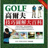 【閣林文創】高爾夫技巧圖解大百科 (1書1DVD)