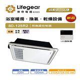 樂奇 BD-125R2浴室暖風乾燥機 無線遙控