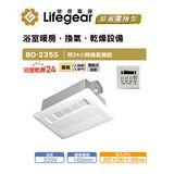 樂奇 BD-235S浴室暖房換氣乾燥設備 線控面板