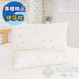 AGAPE亞加‧貝《專櫃精品伊莎枕》MIT台灣製造☆SEK認證、抗菌、防霉、透氣舒適、不扁塌