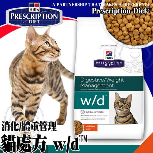 美國Hills希爾思》貓處方w/d消化及體重管理配方-1.5kg/包