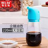 【香港RELEA物生物】企鵝玻璃油壺220ml(天空藍)