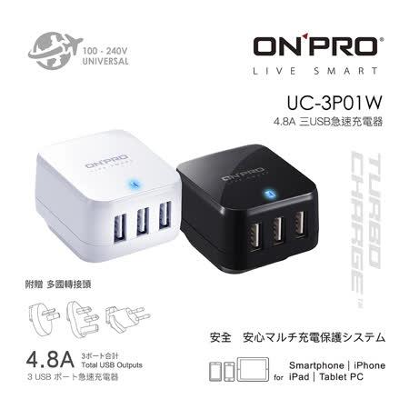 ONPRO UC-3P01W  3孔USB萬國急速充電器(5V/4.8A)