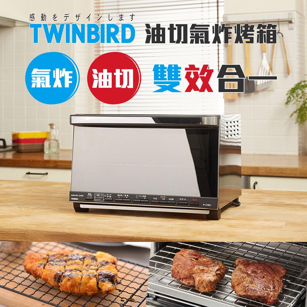 日本TWINBIRD 9L油切氣炸烤箱TS-D067TW