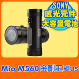 Mio MiVue™ M560 金剛王Plus SONY感光元件機車行車記錄器《送16G+讀卡機+1A旅充+快充線+腰包》