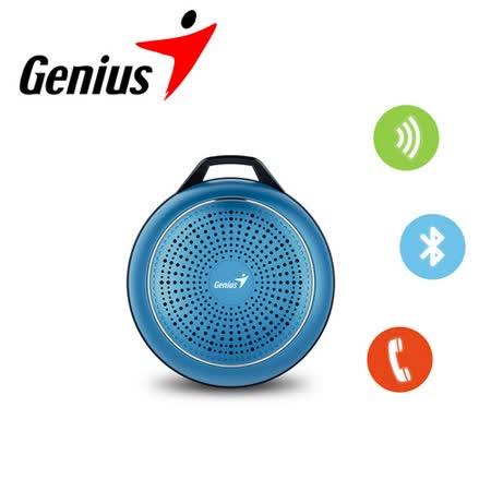活動-Genius 昆盈 彩色金屬質感藍牙喇叭(SP-906BT Plus)