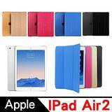 【送保護貼】 Apple IPad Air2 超薄蠶絲紋三折式智能休眠保護套 -