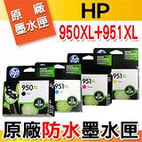 HP 950XL+951XL 高容量 四色一組 原廠墨水匣