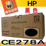 YUANMO HP NO.78A CE278A 黑色 超精細環保碳粉匣