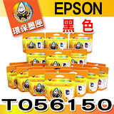 YUANMO EPSON T056 / T056150 黑色 環保墨水匣