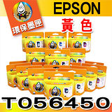 YUANMO EPSON T056 / T056450 黃色 環保墨水匣