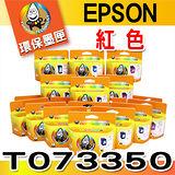 YUANMO EPSON 73N / T105350 紅色 環保墨水匣