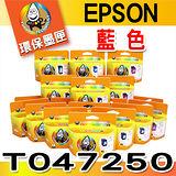 YUANMO EPSON T047 / T047250 藍色 環保墨水匣