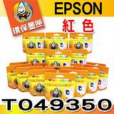 YUANMO EPSON T049 / T049350 紅色 環保墨水匣