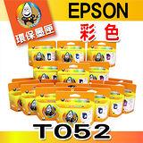 YUANMO EPSON T052 / T052050 彩色 環保墨水匣