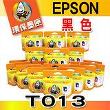 YUANMO EPSON T013 黑色 環保墨水匣