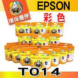 YUANMO EPSON T014 彩色 環保墨水匣