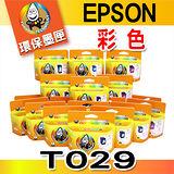 YUANMO EPSON T029 / T029051 彩色 環保墨水匣