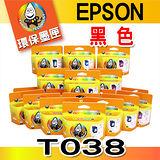 YUANMO EPSON T038 / T038150 黑色 環保墨水匣