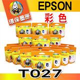 YUANMO EPSON T027 / T027051 彩色 環保墨水匣