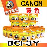 YUANMO CANON BCI-3Y 黃色 環保墨水匣