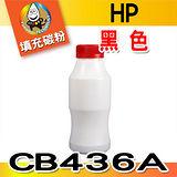 YUANMO HP LJ-M1120 (CB436A) 黑色 超精細填充碳粉