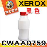 YUANMO XEROX Phaser 3122 (CWAA0759) 黑色 超精細填充碳粉