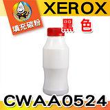 YUANMO XEROX Phaser 3121 (CWAA0524) 黑色 超精細填充碳粉