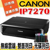 Canon PIXMA IP7270 雲端相片複合+有線連續供墨(黑色防水)