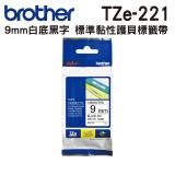 Brother TZe-221 護貝標籤帶 9mm 白底黑字