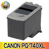 YUANMO CANON PG-740 XL 黑色 環保墨水匣
