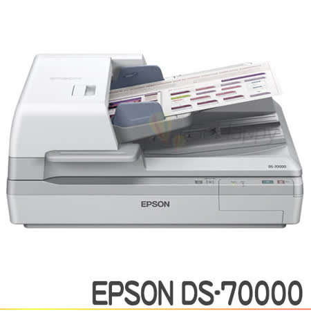 EPSON DS-70000 A3平台饋紙式商用文件掃描器