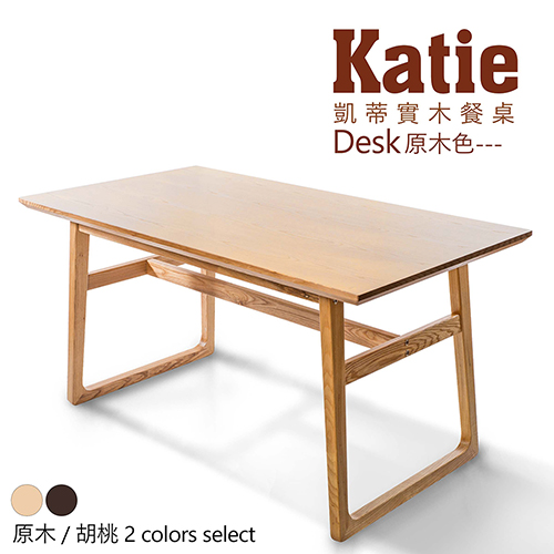 【Jiachu 佳櫥世界】Katie凱蒂實木餐桌