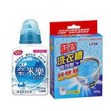 (團購免運組)LION 獅王奈米樂超濃縮洗衣精500g+洗衣槽去污劑300g(3組)