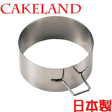 日本CAKELAND 中空蛋糕環-圓形