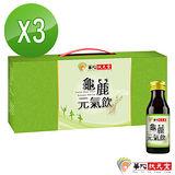 【華陀扶元堂】龜鹿元氣飲3盒(6瓶/盒)